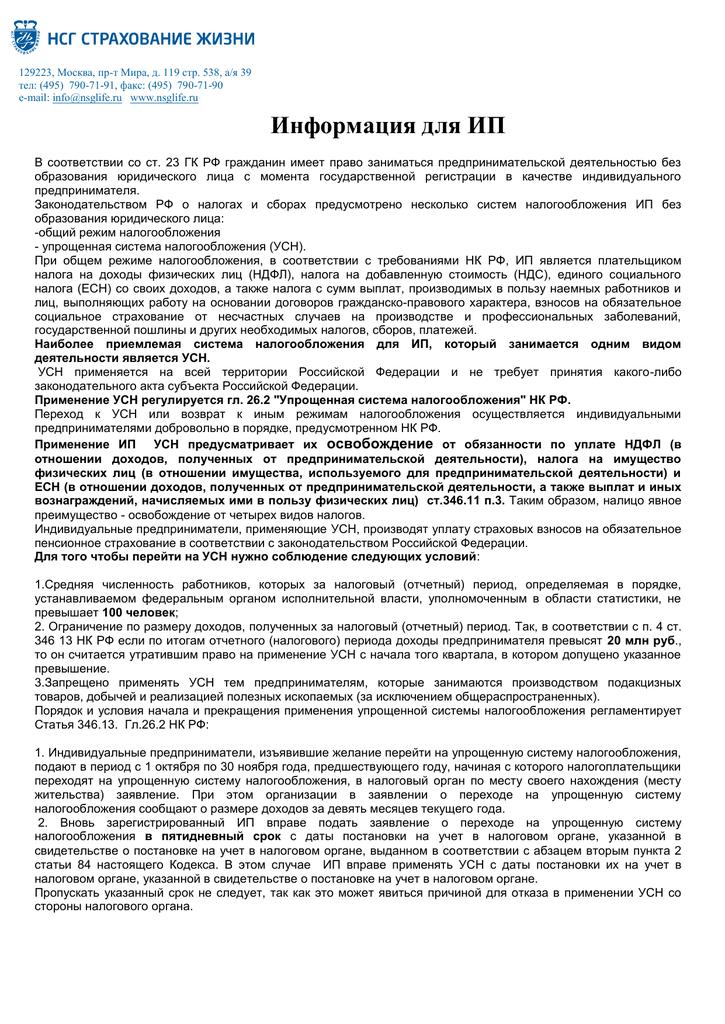Ндфл без регистрации ип заявление на регистрацию ип 2019 образец заполнения
