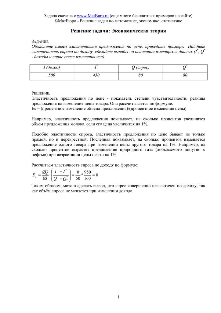 Примеры решений задач экономика 3 задачи на процентам с решением