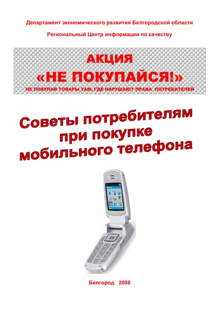 Права потребителя когда покупаешь телефон