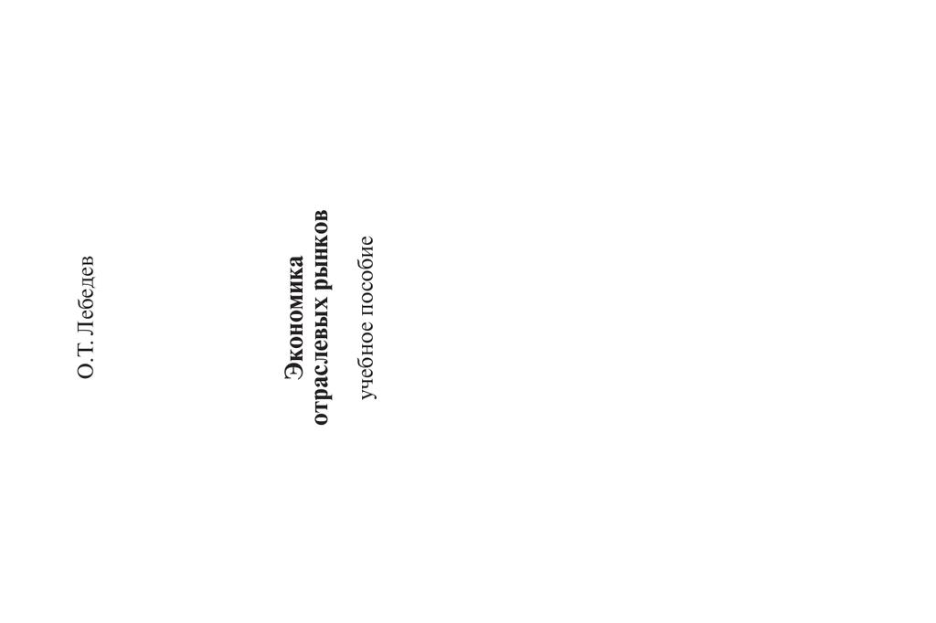 307a2bc26 учебное пособие Экономика отраслевых рынков О.Т. Лебедев 1 2 Санкт-Петербург  2008 Учебное пособие ЭКОНОМИКА ОТРАСЛЕВЫХ РЫНКОВ О.Т. Лебедев ...