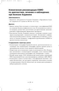 алгоритм диагностики инфекционных и инвазионных