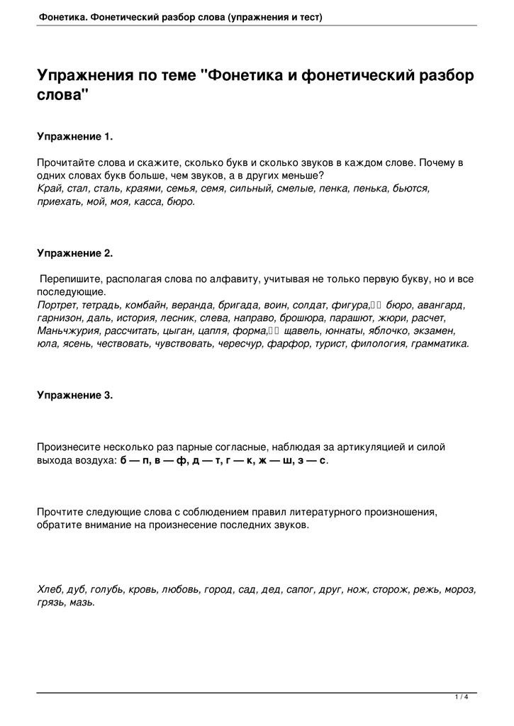 тема фонетический разбор слова 3 кредит в почта банке отзывы 2020