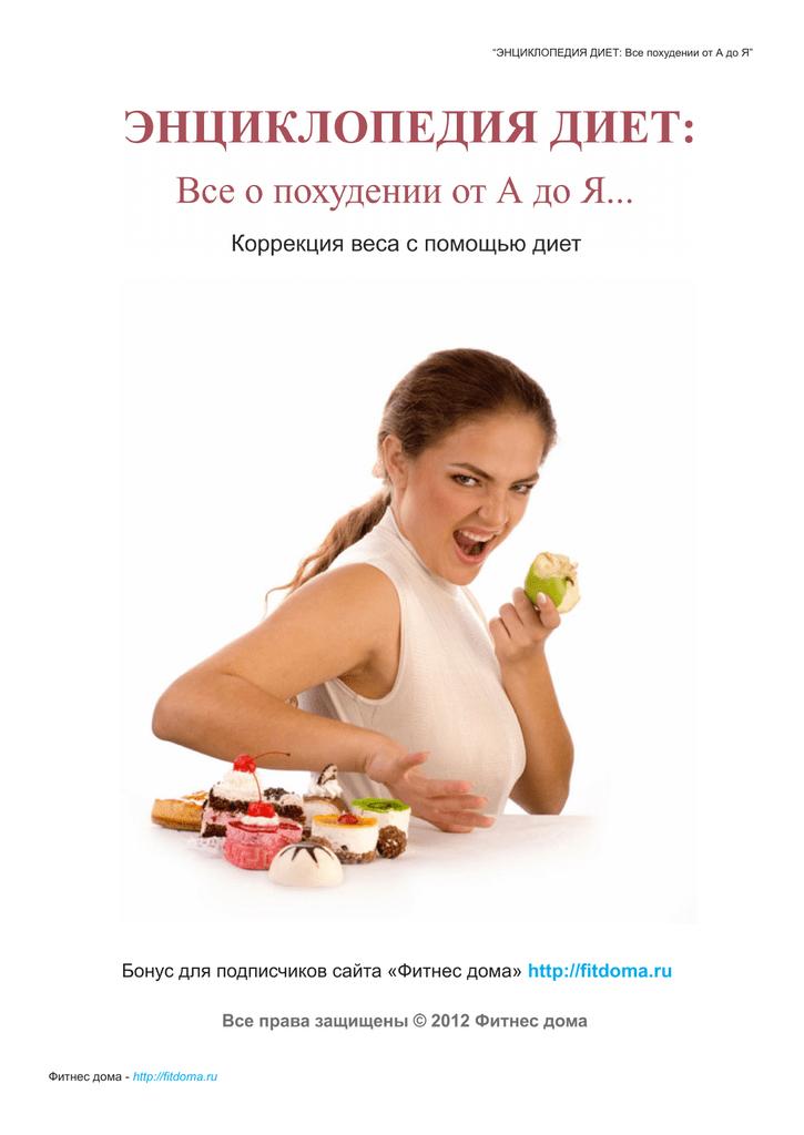 Расписание Яблочной Диеты. Яблочная диета для похудения на 10 килограммов за неделю