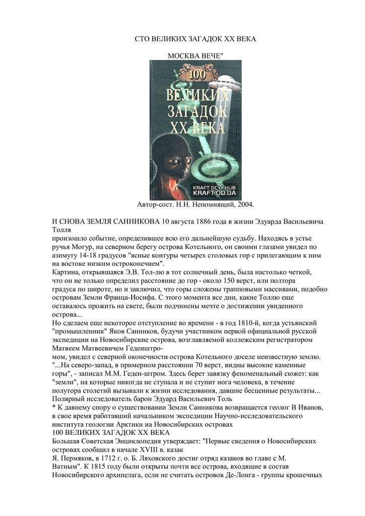 Постельная Сцена С Жаклин Ловелл – Черное Море 213 (1998)