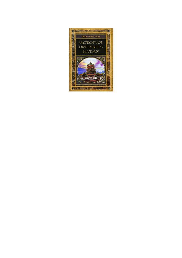 22d57d9c1c57 История Древнего Китая
