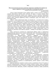 Моя педагогическая находка эссе 3308