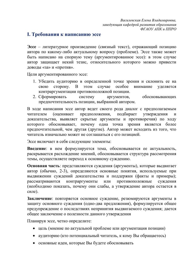 Основные требования к написанию эссе 3758
