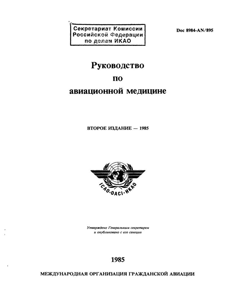 дс-б-050м руководство по эксплуатации