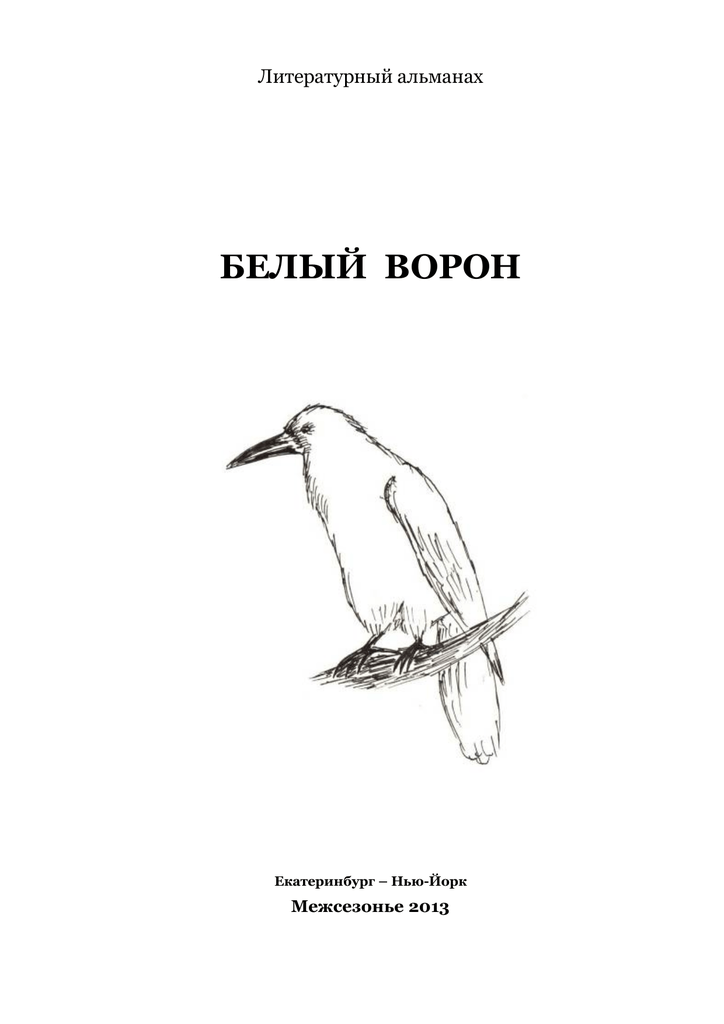 57155ddd75df БЕЛЫЙ ВОРОН Литературный альманах