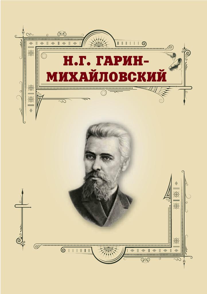 наносят биография гарина михайловского фото сожалению