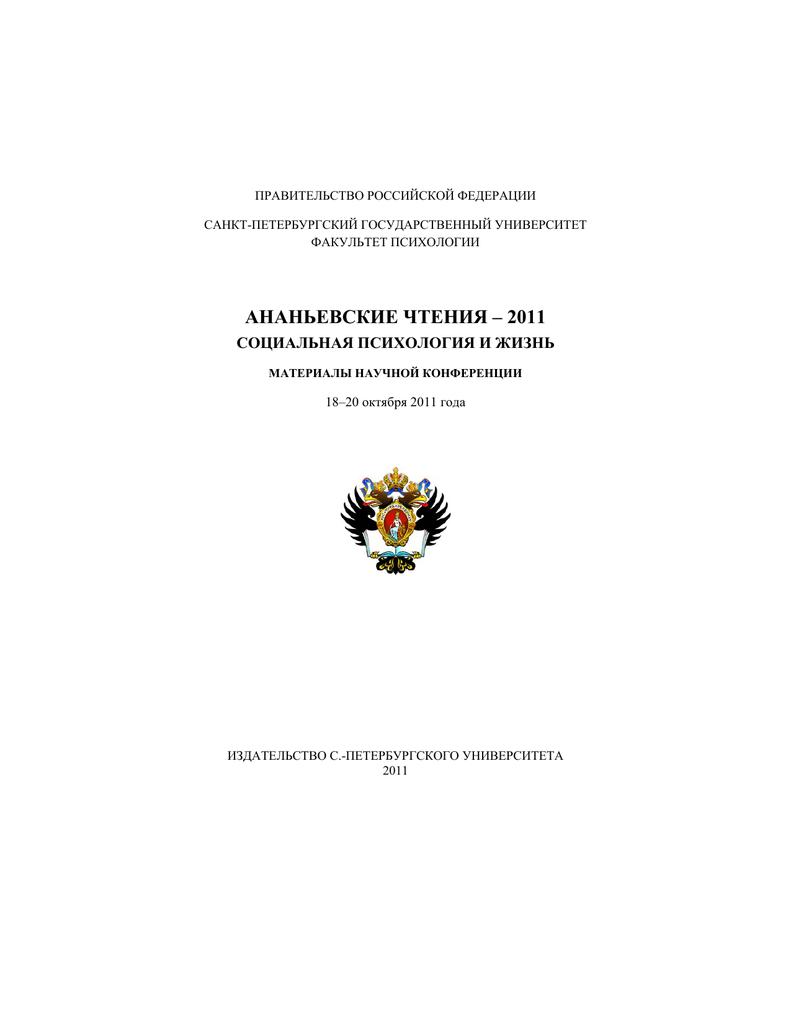 b6ec8aab Ананьевские чтения — 2011 «Социальная психология и жизнь»