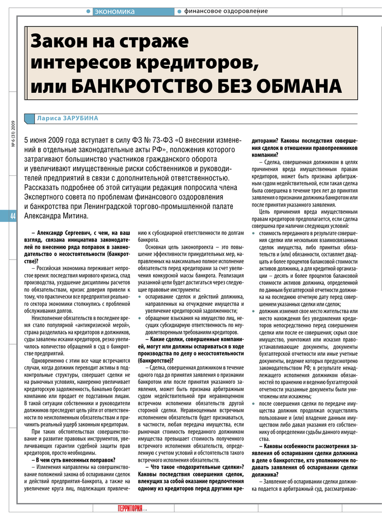 закон о банкротстве 73 от 2009