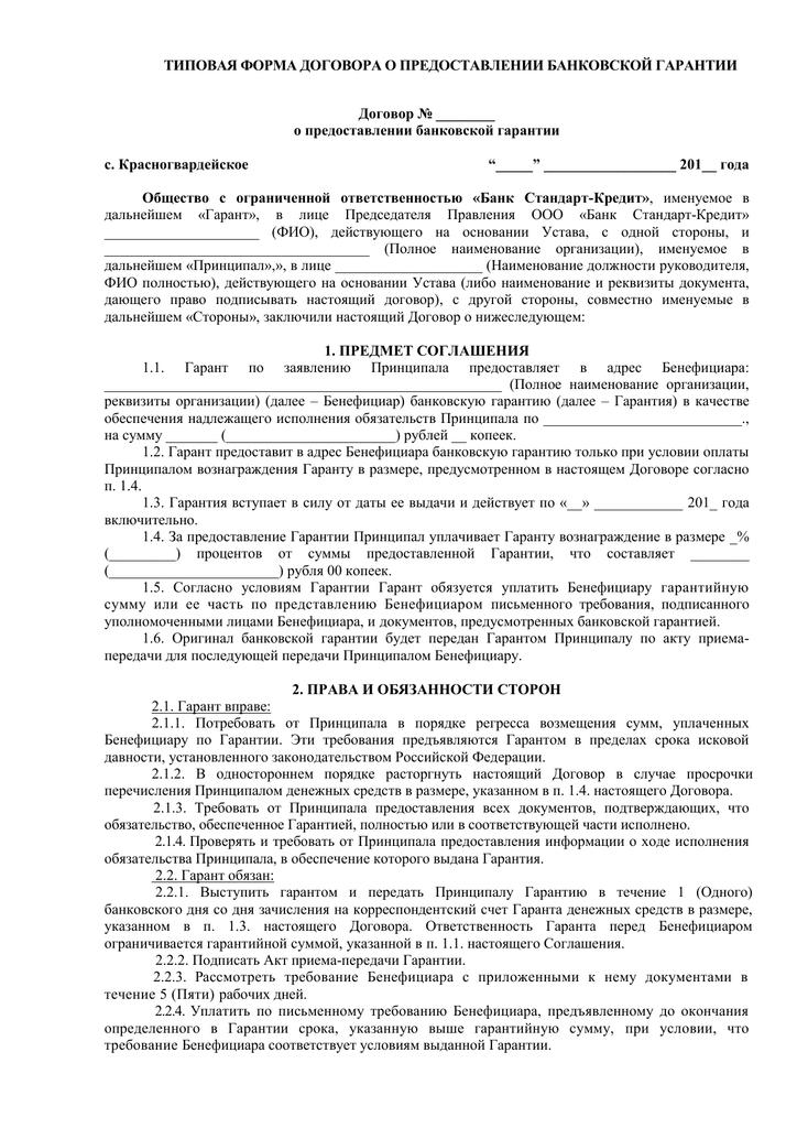 Договор дарения садового дома