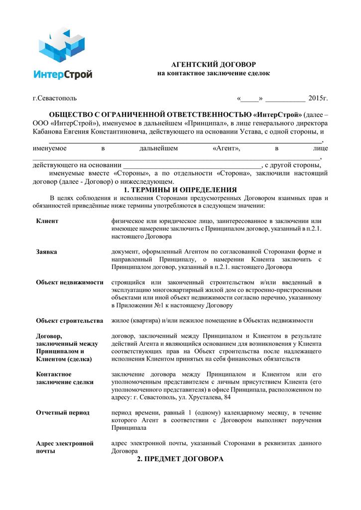 Агентский договор по строительству объекта