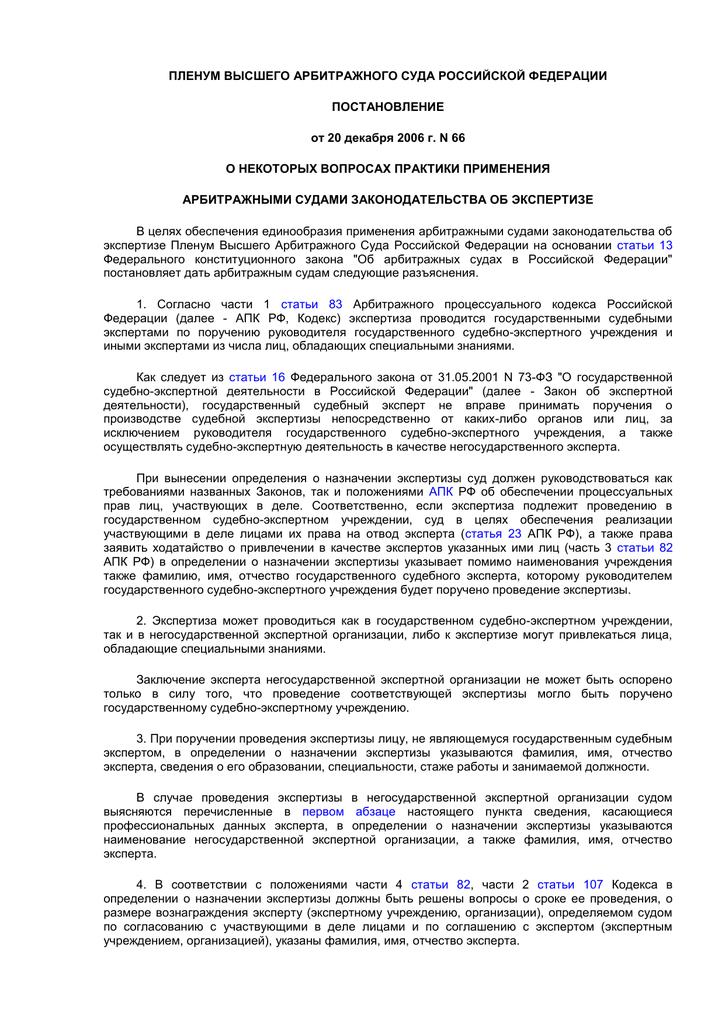 Апк рф статья 66