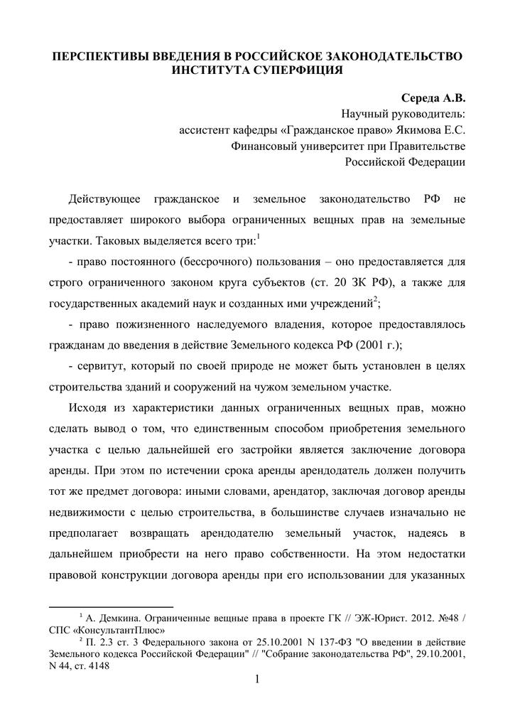 Договор аренды земельного участка пожизненное пользование