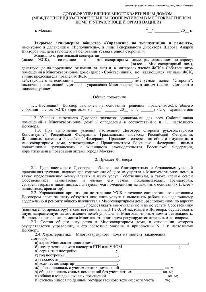 Договор займа между юридическими лицами под 1 процент