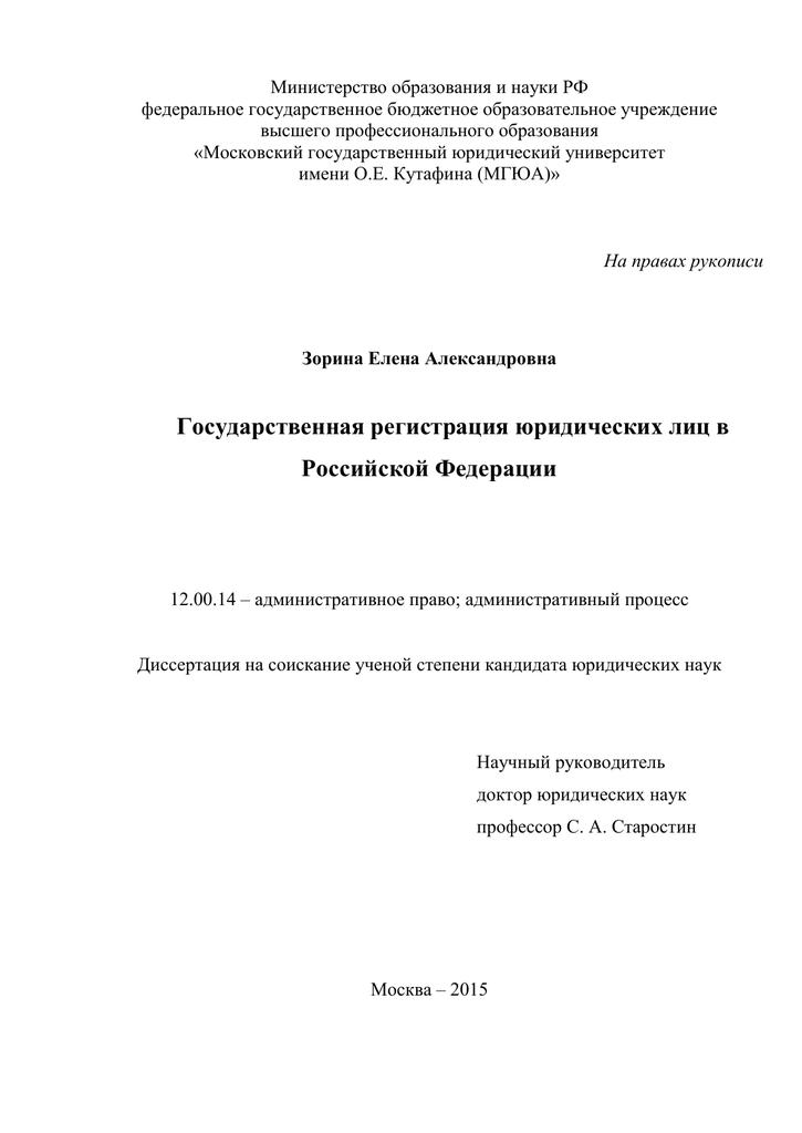 Государственная регистрация юридических лиц диссертация 762
