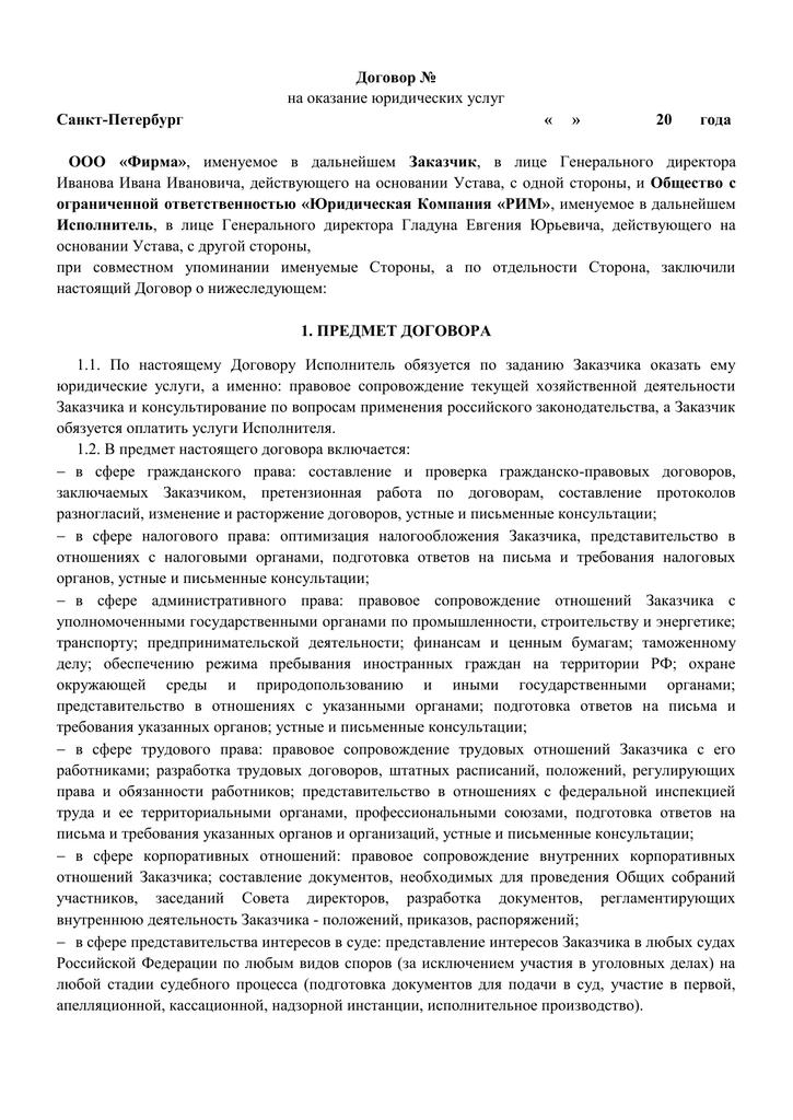 Договор на оказание гостиничных услуг образец с юридическим лицом