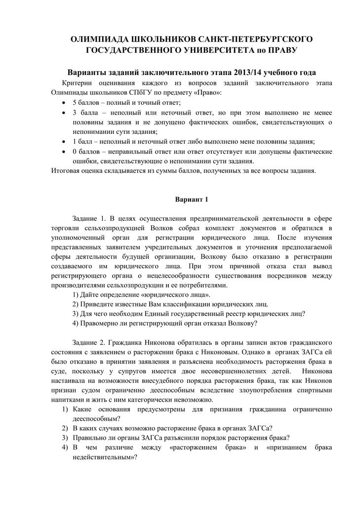 Фонетический закон оглушения согласных