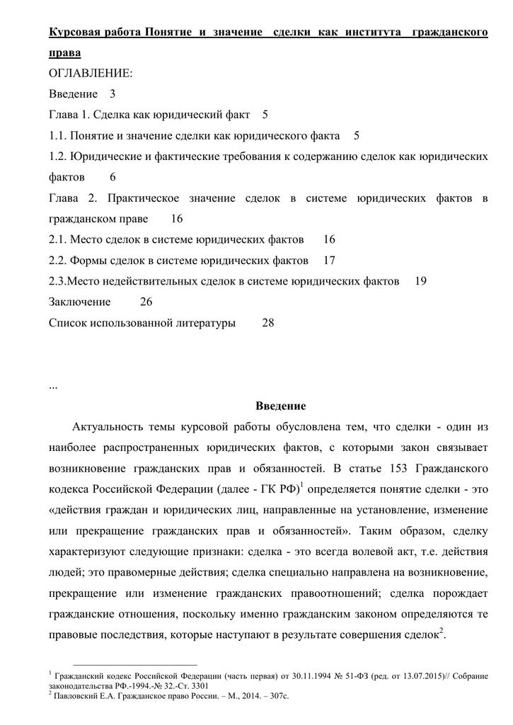 Курсовая работа по гражданскому праву 2019 1572