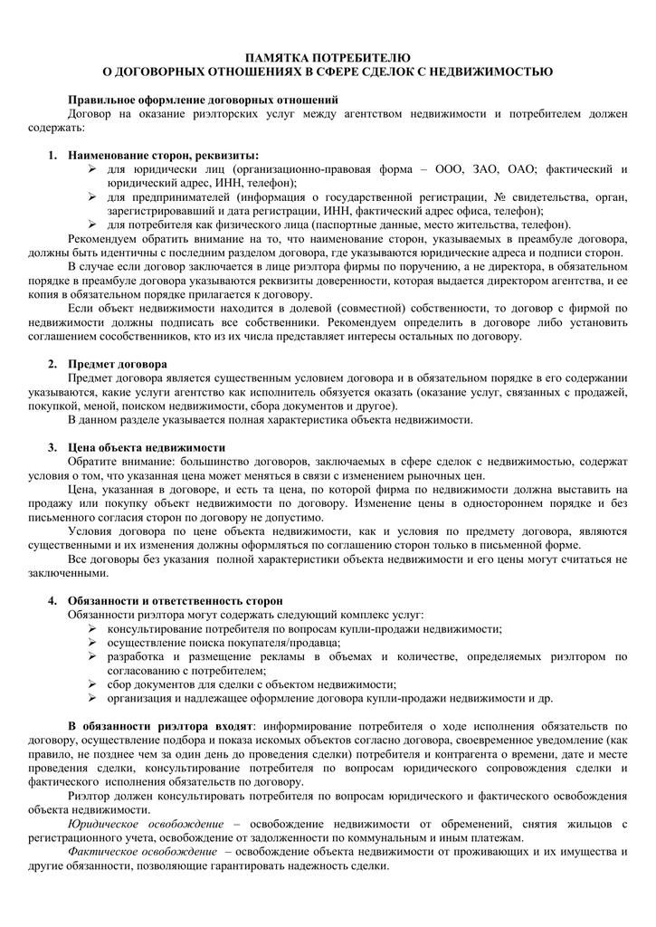 Договор на юридическое сопровождение сделки с недвижимостью образец договора