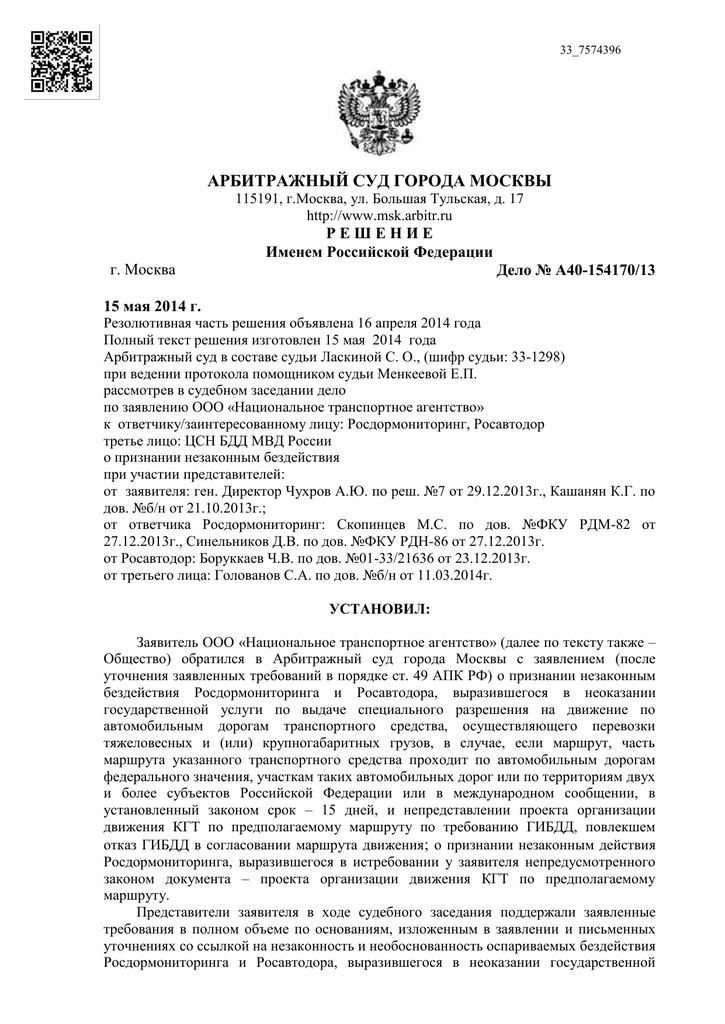 Арбитражный суд города москвы 115191 г москва ул большая тульская д 17