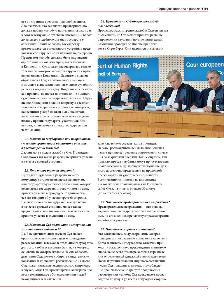 Как отменить постановление о взыскании денежных средств оренбург