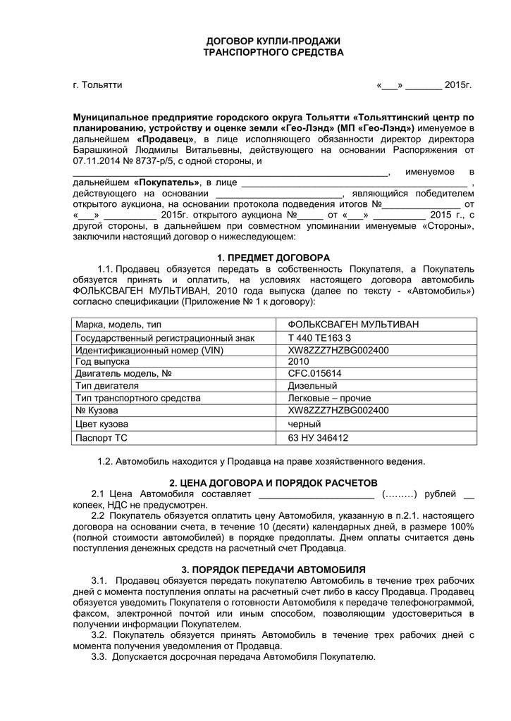 Договор купли продажи авто упрощенная форма 2018
