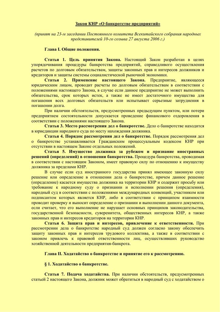 103 ст закон о несостоятельности банкротстве
