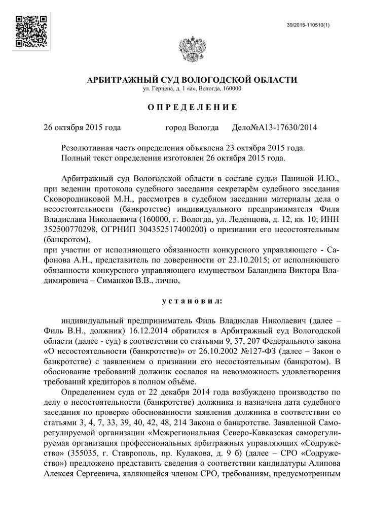 закон о банкротстве на 1 октября 2015 года