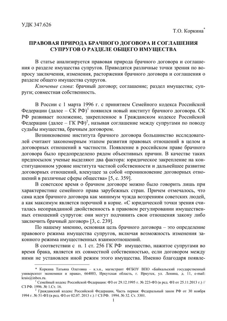 Защита права собственности вещно правовые способы защиты права собственности шпаргалка