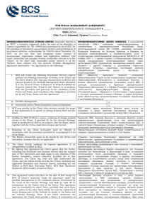 Page 1 PORTFOLIO MANAGEMENT AGREEMENT/ ДОГОВОР