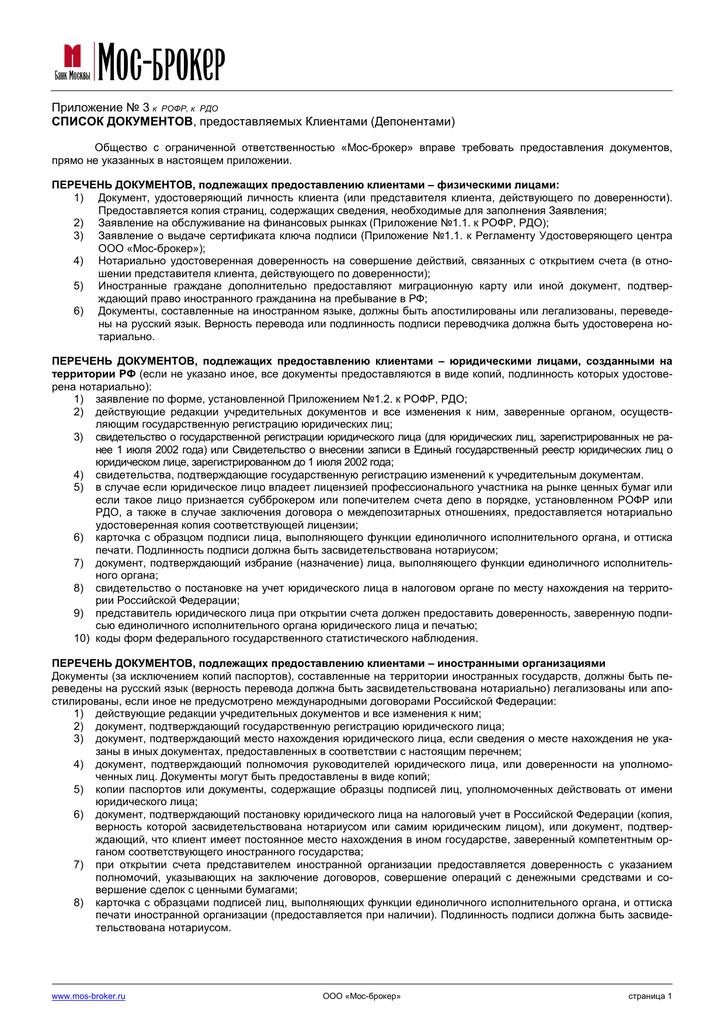 Документы подтверждающие государственную регистрацию ооо новый кбк ндфл декларация