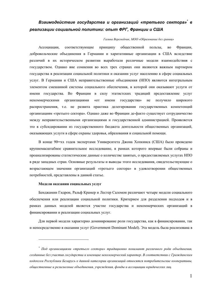 некоммерческие организации во франции