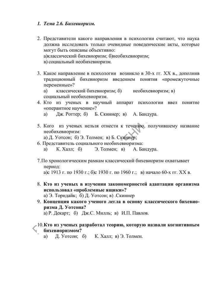 Реферат на тему бихевиоризм как наука о поведении 7831