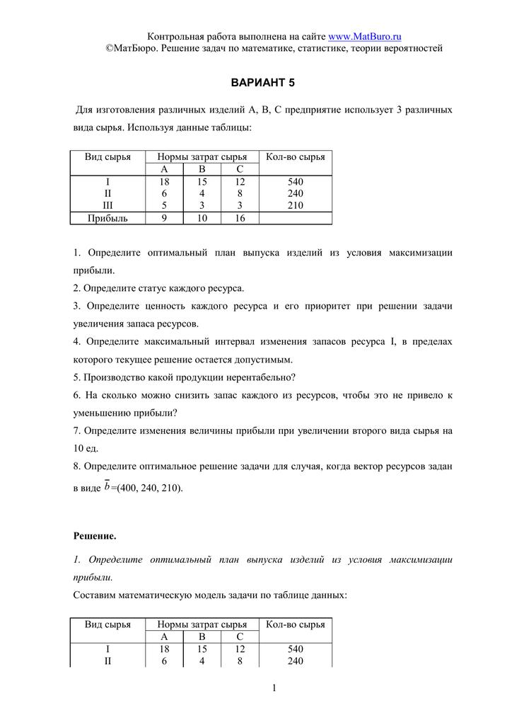 Условия и решение задач по статистике задачи с решениями по экономике отрасли атп