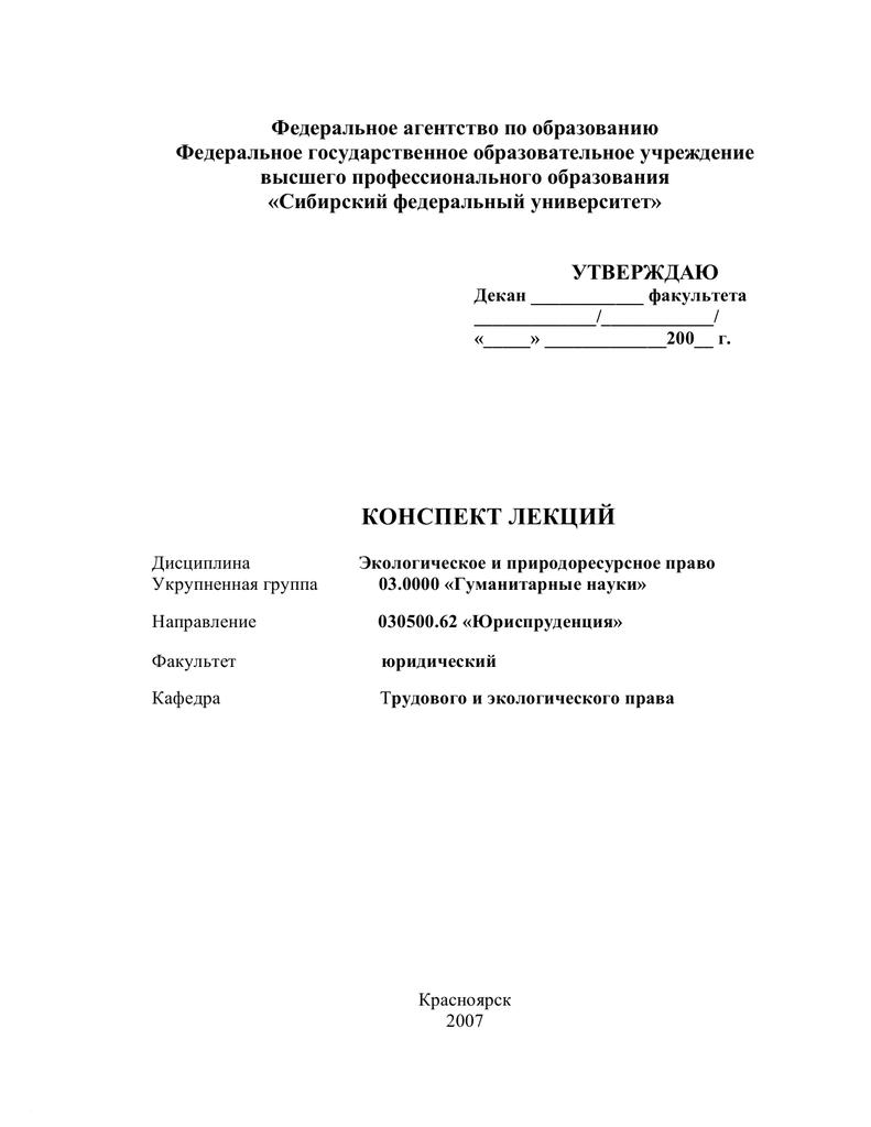 Запрос о собственностиданные обследования без обследования