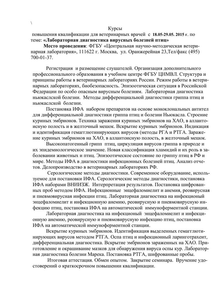 Дифференциальная диагностика болезни ньюкасла