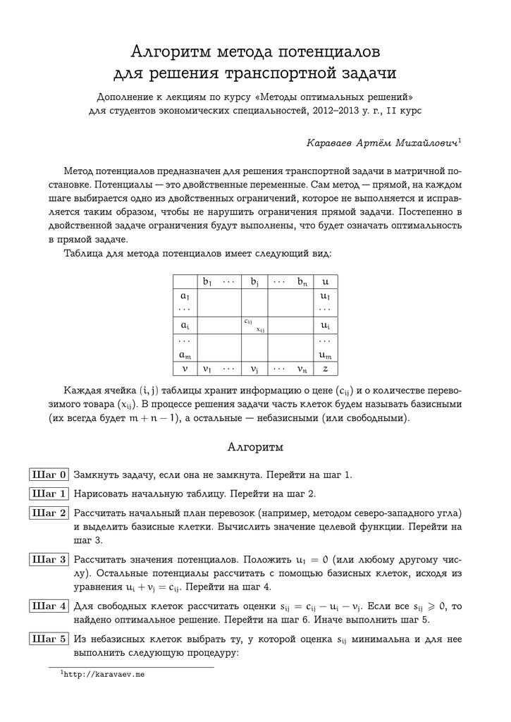 Оптимальное решение транспортной задачи методом потенциалов задачи и решения по части найти целое