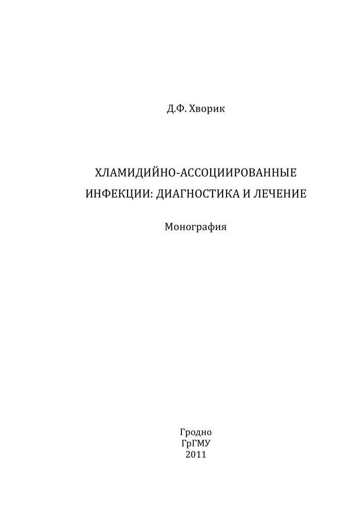 Протокол рб по лечению вагинального кандидоза