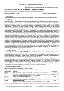 Криптоспоридии (RIDASCREEN Cryptosporidium)