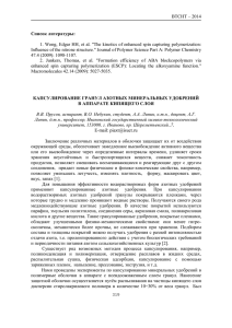 "ВТСНТ – 2014 Список литературы: 1. Wong, Edgar HH, et al. ""The"