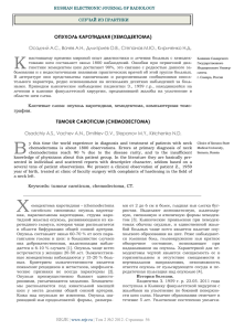 хемодектома - Russian Electronic Journal of Radiology