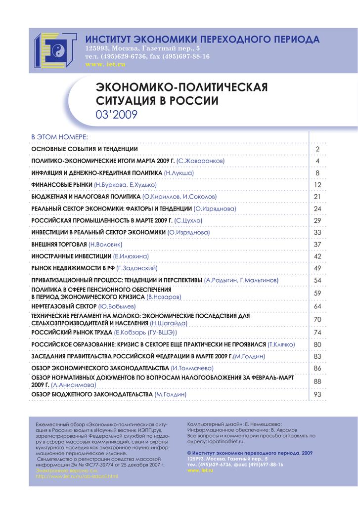 Ставки транспортного налога на территории волгоградской области в 2009@1 сроки и ставки транспортного налога