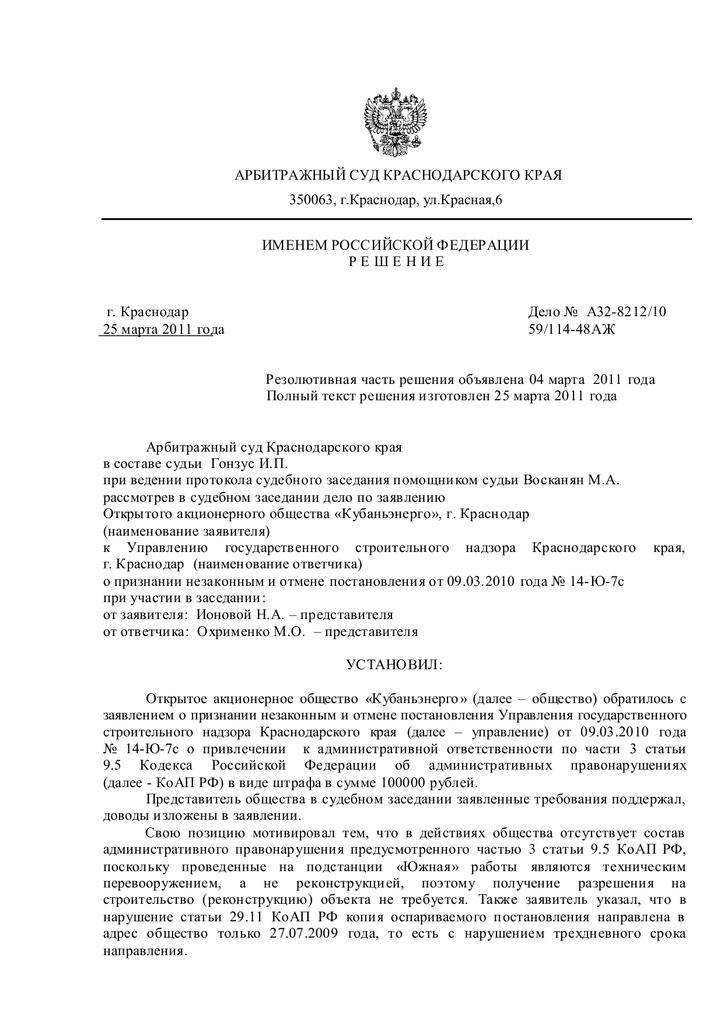 Арбитражный суд калькулятор пеней