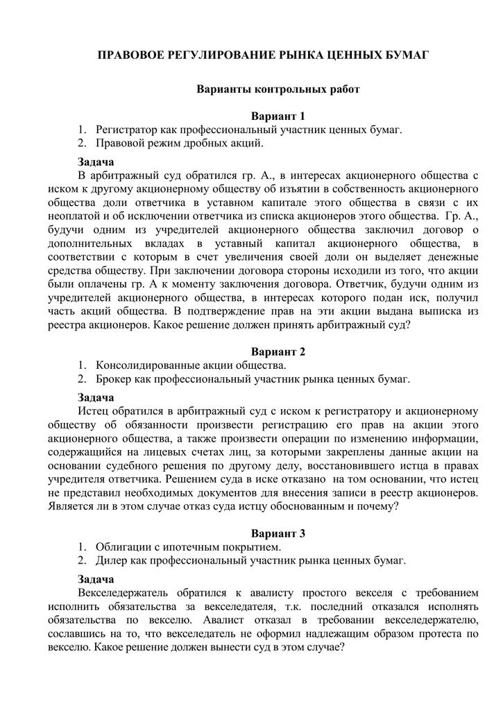 Ценные бумаги решение задач решение задачи театр в москве