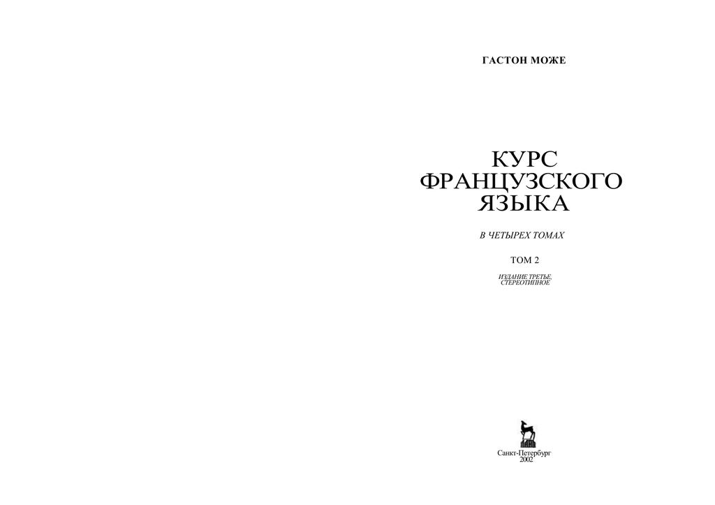 Bonne Vacances en Fran/çais Aimant de r/éfrig/érateur avec texte noir sur fond blanc