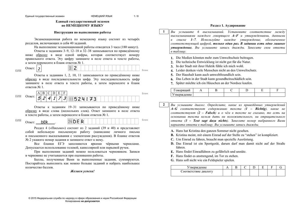единый государственный экзамен по немецкому языку