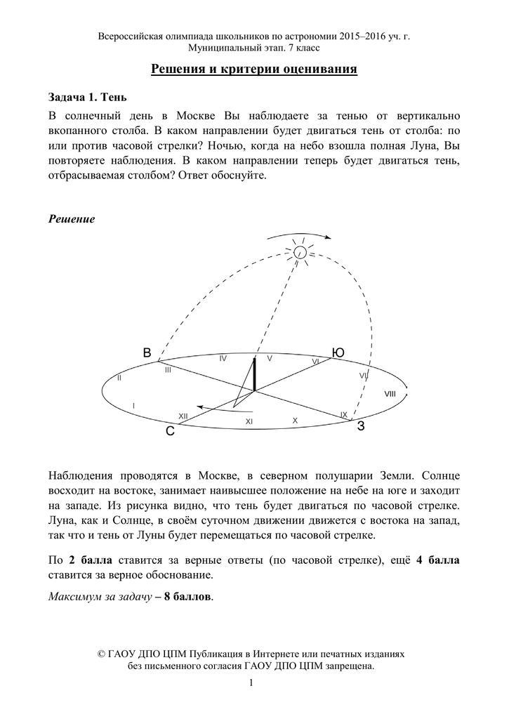 Решение задачи на суточное движение решение задачи коши мат физика